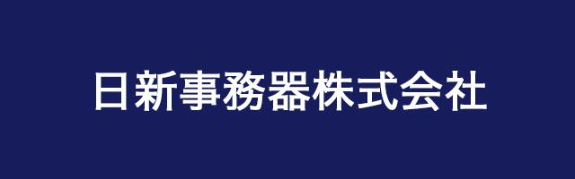 日新事務器株式会社